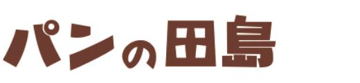 パンの田島